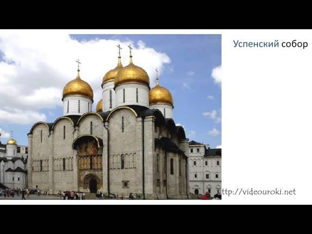 25 Культура и быт Московского государства в XIV XV вв