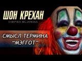 Шон Крехан о фанатах Slipknot (Русская озвучка)