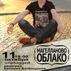 Магелланово Облако| Екатеринбург| 11 октября