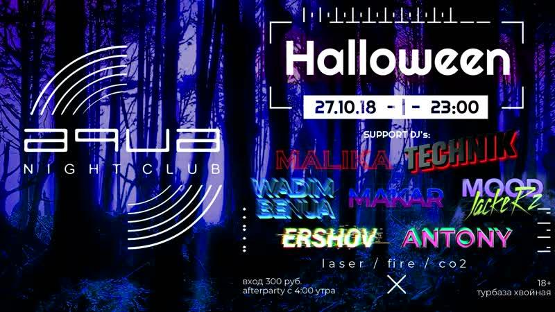 Halloween 27 10 18 Aqua Club 2