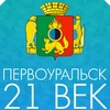 """Благотворительный фонд """"Первоуральск - 21 век"""""""