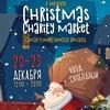 Christmas Charity Market в Анненкирхе
