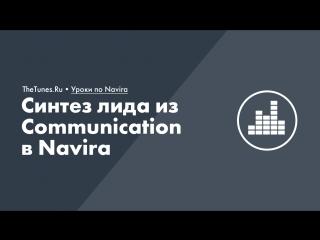 Синтез лида из Communication в Navira
