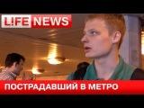 Пострадавшие рассказали о крушении поезда в московском метро