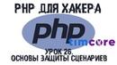 PHP для хакера - Урок 26. Основы защиты сценариев