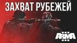 ЗАХВАТ РУБЕЖА ARMA 3 IRON FRONT RED BEAR