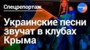 Дружба народов крымчане в восторге от украинской музыки