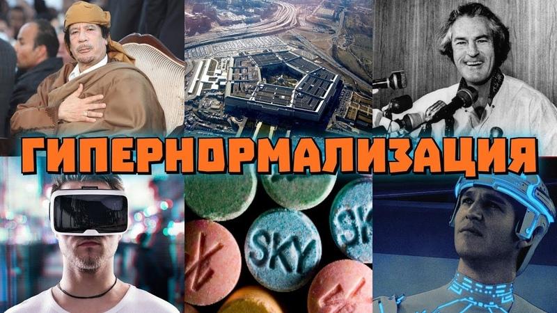 Гипернормализация Серия 3 Киберпространство ЛСД Каддафи