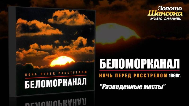Беломорканал - Разведённые мосты (Audio)