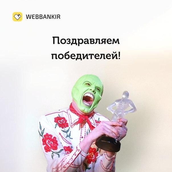 💚❤💛 ПОЗДРАВЛЯЕМ ПОБЕДИТЕЛЕЙ 💙💜🖤Webbankir разыграл 10 000 рублей среди