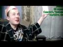 Блогер Водонаев скандирует ШУЕ на стриме играет на баяне и танцует для шизов