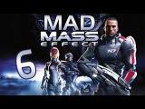 Безумный Mass Effect #6 - Красота космоса, истребление Гетов