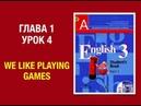Английский язык 3 класс Кузовлев English 3. Часть 1. Unit 1 lesson 4 english3 английскийязык