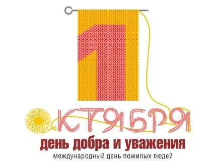 В  День пожилого человека в учреждениях соцзащиты СВАО  пройдет  День открытых  дверей