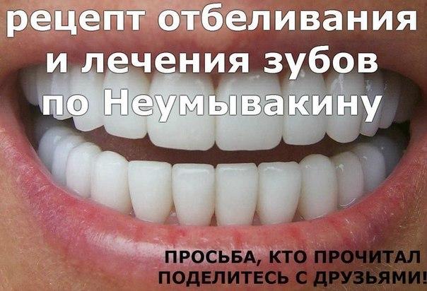 Рецепт отбеливания и лечения зубов по Неумывакину.