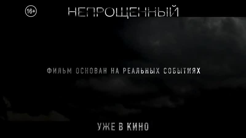 Фильм Непрощенный трейлер