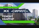 Студия ремонта Кирилла Кремнева   ЖК Сириус