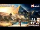 Assassins creed: Origins ➤ ПРОХОЖДЕНИЕ #5 ➤ Александрия - Лагерь фальшивых мумий