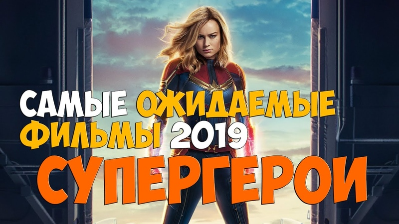 Самые ожидаемые фильмы 2019 года - Супергерои