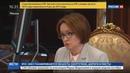 Новости на Россия 24 • Набиуллина рассказала Путину о ситуации в банковской сфере