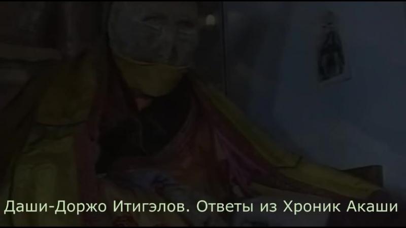 Даши -Доржо Итигэлов. Нирвана