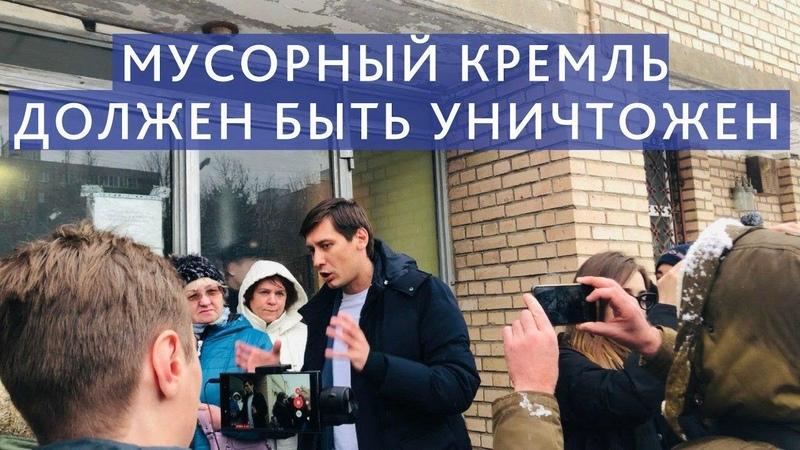 Мусорный кремль должен быть разрушен!