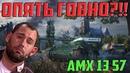 ОПЯТЬ WG ВПАРИВАЕТ ГОВНО AMX 13 57