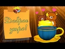 Пожелание с добрым утром! Доброе утро! Красивая открытка!