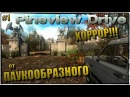 Прохождение Pineview Drive   УЖАС КРАДУЩИЙСЯ В НОЧИ...   Страшная история от ПАУКООБРАЗНОГО на ВЕБКУ