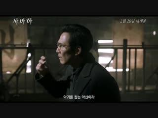 사바하/Sa-ba-ha - Korean Movie - 2019 Teaser; vk.com/cinemaiview