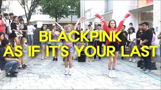 와..춤 실력 놀람의 연속!?! BLACKPINK(블랙핑크)-AS IF IT'S YOURS LAST(마지막처럼)dance cover(J. Yana ,Victoria Dantes)
