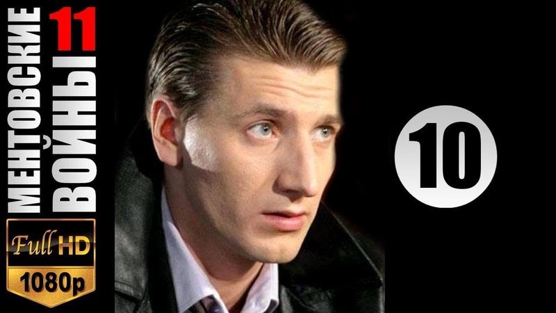 Ментовские войны 11 сезон 10 серия 2018 Криминальный фильм сериал