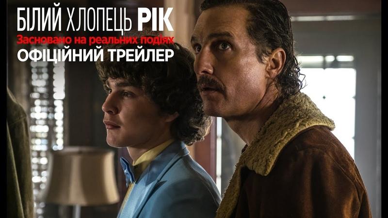 Білий хлопець Рік - Офіційний трейлер 1 (український)