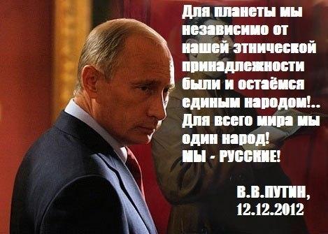 В.В. Путин о русском народе