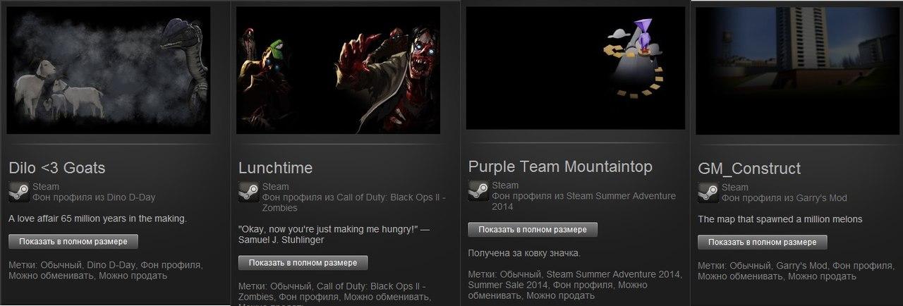 Отдам купоны и пару фонов для Steam