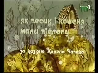 Як Кошеня і Песик мили підлогу (1977)