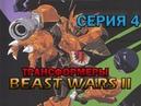 ТРАНСФОРМЕРЫ BEAST WARS II. СЕРИЯ 4 -Ловушка на озере! РУССКАЯ ОЗВУЧКА
