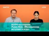 ЕСПЧ на стороне Pussy Riot, Милиционер вступает в игру
