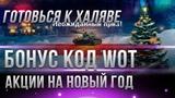 БОНУС КОД ПО АКЦИИ WOT В ЧЕСТЬ ЮБИЛЕЯ НОВОГОДНИЙ ИВЕНТ 2019 ВОТ - НОВЫЙ ГОД 2019 world of tanks