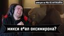 Реакция: МЫ ИЗ АНТИХАЙПА | Микси е*ал Оксимирона?