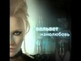 Вельвет (Вельвеt) - Нанолюбовь (Audio).mp4