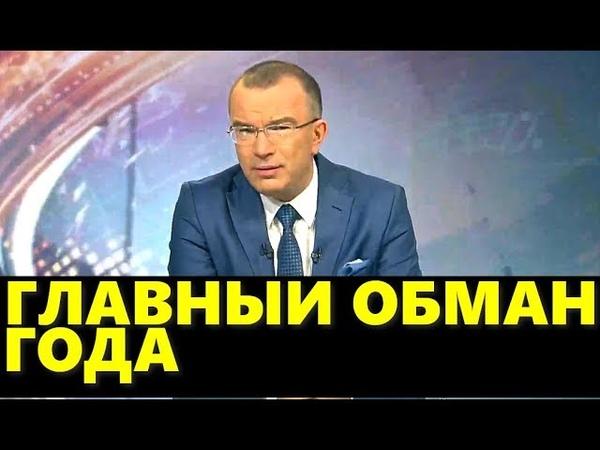 Юрий Пронько ГЛАВНЫЙ ОБМАН ГОДА 14.12.2018