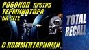 Dendy Sega 36 Робокоп против Терминатора на Сеге на Киллере с комментариями секретные уровни