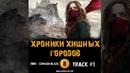 Фильм ХРОНИКИ ХИЩНЫХ ГОРОДОВ музыка OST 1 2WEI Crimson Blaze Hera Hilmarsdóttir Mortal Engines 2018