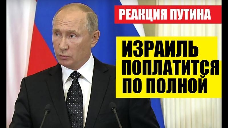 CΡΟЧHΟ! ИЗРАИΛЬ ЖΕСТКО ПОПΛАΤИΤСЯ ЗА НАШИХ РЕБЯΤ — Владимир Путин — 18.09.2018