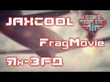 Порхай как бабочка, жаль как Як-3РД. FragMovie by Jaxcool ( 60 FPS )