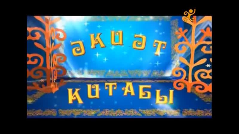 Әкиәт китабы Лилиә Дауытова менән Нәҙекәй әкиәте
