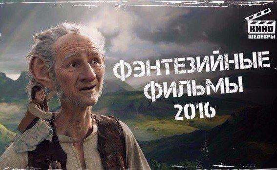 Подборка новых шикарных фэнтезийных фильмов 2016 года.