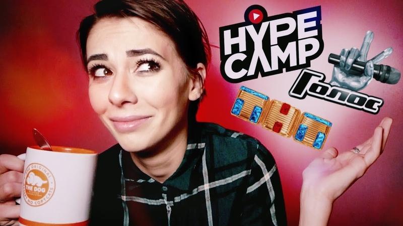 Вся правда про шоу мой опыт Голос Песни ТнТ Успех СТС Hype Camp