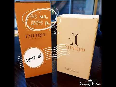 Empirio cosmetics Бредовые ароматы по доступной цене Качество LUX ✔ Эссенция 20 %